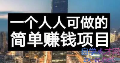 五合一·盗坤+生财+无货源+网赚+副业
