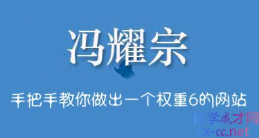 冯耀宗·SEO培训班,价值8000元